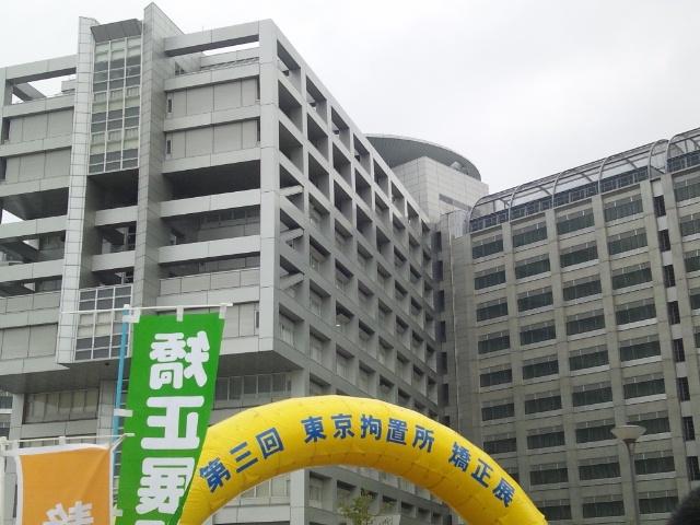 第3回東京拘置所矯正展! 拘置所弁当が長蛇の列だった件