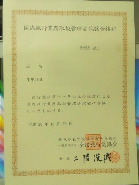 国内旅行業務取扱管理者 何気に(元)大臣名入り合格証書ゲッツ!