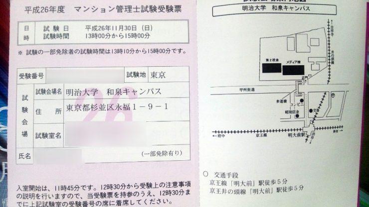 マンション管理士2014 受験票