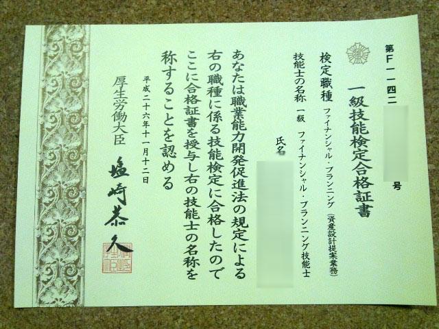 FP1級合格証書(資産設計提案業務) で、でけぇーΣ(゚ロ゚;)!!
