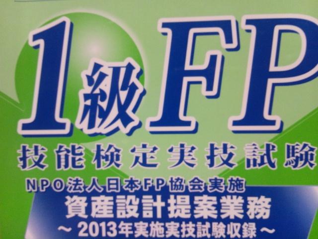 FP1級実技勉強法と傾向(FP協会:資産設計提案業務)