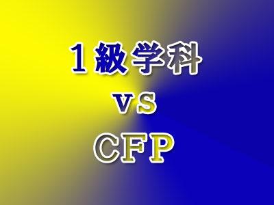 FP1級実技受験資格を得るために~FP1級学科とCFP、どちらがよいか?