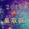 ★1年の資格総決算~資格星取表2014★