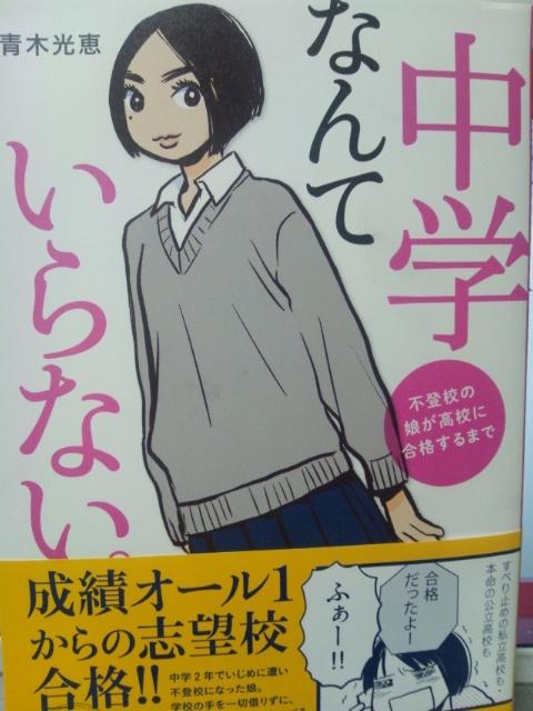 青木光恵「中学なんていらない」 こんな中学ならこっちから願い下げだ(苦笑)
