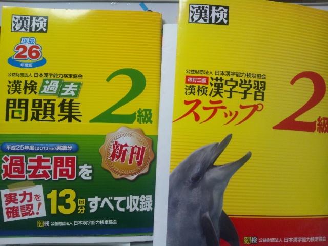 漢字検定2級 難易度と勉強法