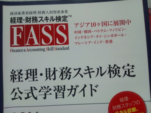 FASS検定受験 可もなく不可もなく微妙な結果