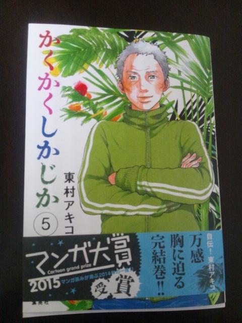 東村アキコ「かくかくしかじか⑤」 『描け』という言葉の重み