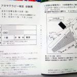 アロマテラピー検定1級 受験票