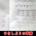 資格・検定あるある⑥(試験問題編)