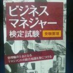 東京商工会議所主催の新検定・ビジネスマネジャー検定 私も参戦します
