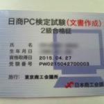 日商PC検定2級(文書作成) 合格証カード到着&勉強法