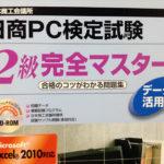 日商PC2級(データ活用)受験  vlookupとピボットテーブルを活用する試験