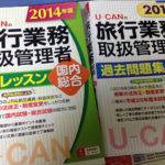 総合旅行業務取扱管理者試験 2科目免除で出願