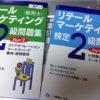 リテールマーケティング(販売士)検定2級申込 (27年度から変更点あり)