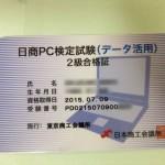 日商PC2級(データ活用) 合格証カード・勉強法