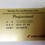 日商PCプロフェッショナル認定証と、MOSとの比較