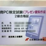 日商PC2級(プレゼン資料作成) 合格証カード到着