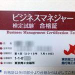 第1回ビジネスマネジャー検定結果通知 初回合格率は72.6%