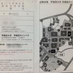 登録販売者試験の受験票が届きました。(試験会場は早稲田)