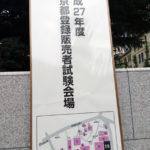 東京都登録販売者試験受験  受験資格解禁初年度は難しかったのか?