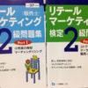 リテールマーケティング(販売士)検定2級 勉強法・難易度