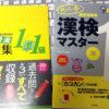 漢字検定準1級勉強法② 180点満点のテストで160点以上を取るつもりで勉強する