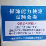 掃除能力検定5級を受験しました。(朝9時15分に試験が終了w)