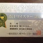 青汁マイスター®講座の受講&認定証が届きました