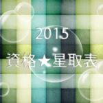 ★2015年 資格星取表(確定版)★