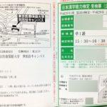 漢字検定準1級受験票到着と、現在の進捗状況