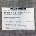 漢字検定準1級受験 2級と比べると結構難しい!