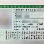 特定第一種圧力容器取扱作業主任者免許到着!ついでに千代田区役所食堂で昼食を。