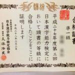 漢字検定準1級合格証書 郵便局員が直接手渡ししてくれます