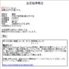 漢字検定準1級 webで合否結果の確認!