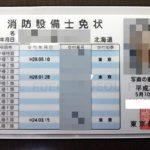 消防設備士甲種1類免状 (σ゚∀゚)σゲッツ!!
