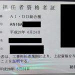 工事担任者AI・DD総合種資格者証到着(総合種と1種併せ技、どちらがいい?)