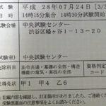 消防設備士乙種7類(漏電火災警報器)受験 科目免除をフル活用して受験!