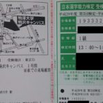 漢字検定1級受験票と、試験直前1週間前の進捗状況