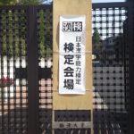 平成28年度第2回・漢字検定1級受験!約5ヶ月の勉強の成果は如何に!?