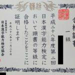 漢字検定1級・合格証書到着(一発合格が未だに信じられない私)