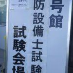 消防設備士甲種2類を受験しました(名古屋へ日帰り遠征受験!)