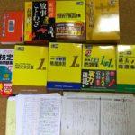 漢字検定1級 6ヶ月で初合格を目指す勉強法(総論)