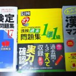 漢字検定準1級合格にあと一歩とどかない人のためのリベンジ勉強法