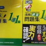 参考:漢字検定2級・準1級・1級の難易度を比較してみた!(準1級・1級はどのくらい難しいのか?)