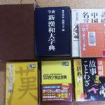 漢字検定1級対策で使用した辞書・参考書類