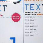 日商簿記1級・独学で合格する勉強法(総論・まとめ)