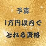 予算1万円以内で取れるお得な資格・検定