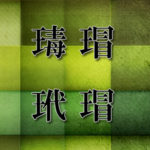 漢字検定1級(雑談編):1級の勉強中に遭遇した面白い漢字