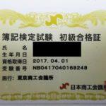 日商簿記初級 合格証がやってきました。