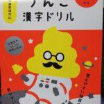 私も流行に乗って買ってしまった!「うんこ漢字ドリル」